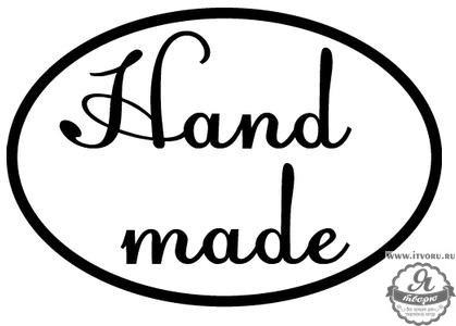 Штамп для изготовления мыла Hand made Выдумщики 688756-1