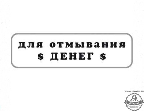 Штамп для изготовления мыла Для отмывания денег Выдумщики 688756-4